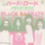 Black Sabbath - Hard Road / Symtom Of The Universe - Japan - Vertigo SFL-2355 - 1978 - Front