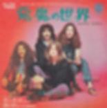 Black Sabbath - Wicked World / Iron Man - Japan - Vertigo SFL-1345 - 1971 - Front