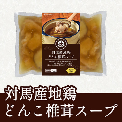 [単品]対馬産地鶏どんこ椎茸スープ
