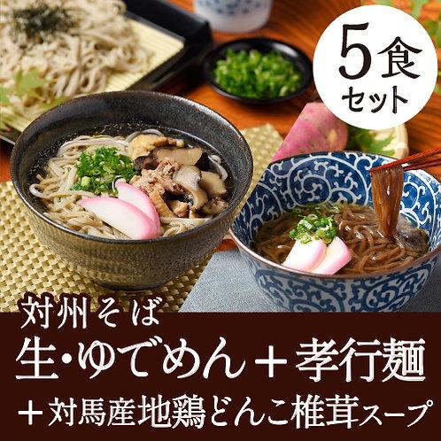 [5食入] 匠の麺セット