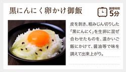 黒にんにくの卵かけご飯