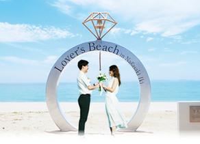 愛むすビーチ公式サイトOPEN!
