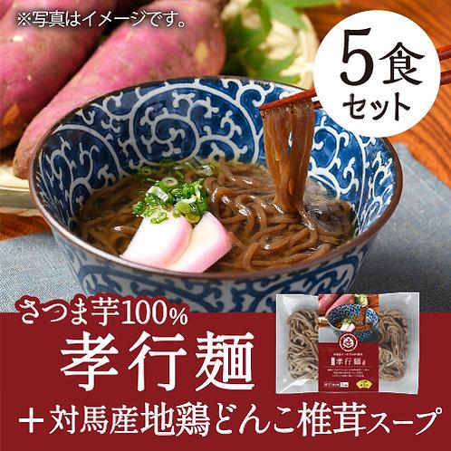 [5食入] 孝行麺セット