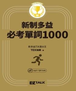 New TOEIC新制多益必考單詞1000【有聲】