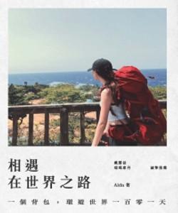 相遇在世界之路:一個背包,環遊世界一百零一天