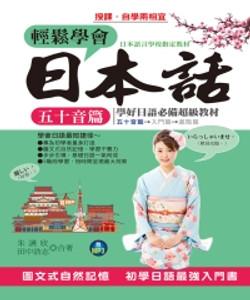 輕鬆學會日本話.五十音篇【有聲】