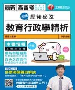 名師壓箱秘笈:教育行政學精析 2019