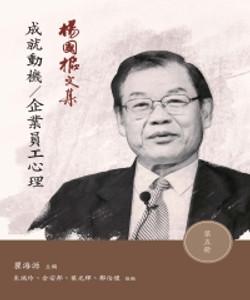 楊國樞文集(第五冊):成功動機/企業員工心理