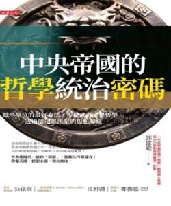 中央帝國的哲學統治密碼:穩坐皇位的最好方法,不是武力,是哲學。歷代皇帝怎麼透過儒