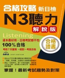 合格攻略:新日檢N3聽力解說版【有聲
