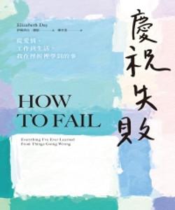 慶祝失敗:從愛情、工作到生活,我在挫折裡學到的事