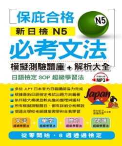 新日檢N5必考文法:模擬測驗題庫+解析大全【有聲】