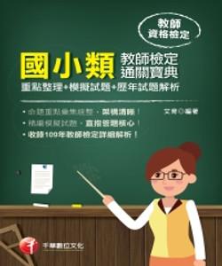 國小類教師檢定通關寶典(重點整理+模擬試題+歷年試題解析)