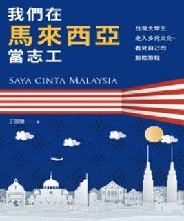 我們在馬來西亞當志工:台灣大學生走入多元文化、看見自己的服務旅程.jpg