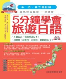 5分鐘學會旅遊日語【有聲】