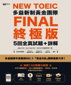 NewTOEIC多益新制黃金團隊FINAL終極版:5回全真試題+詳解【有聲】