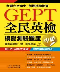 GEPT 全民英檢模擬測驗題庫.中級(初級複試)【有聲】