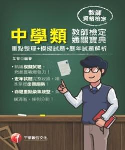 中學類教師檢定通關寶典(重點整理+模擬試題+歷年試題解析)