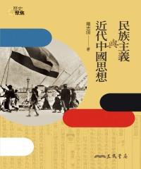 民族主義與近代中國思想