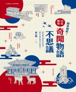 原來如此!日本歷史奇聞物語不思議