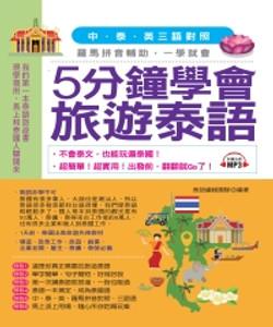 5分鐘學會旅遊泰語【有聲】