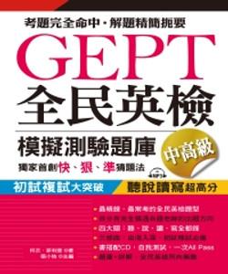 GEPT 全民英檢模擬測驗題庫.中高級(初試複試)【有聲】