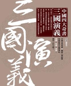 中國四大奇書:三國演義