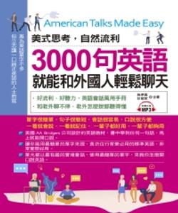 美式思考,自然流利!3000句英語就能和外國人輕鬆聊天【有聲】