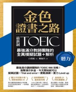 金色證書之路:TOEIC最強滿分教師團隊的聽力全真模擬試題+解析