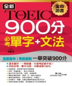 全新 TOEIC 900分必考單字+文法【有聲】