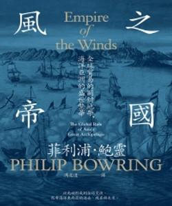 風之帝國:全球貿易的關鍵地帶,海洋亞洲的盛世繁華