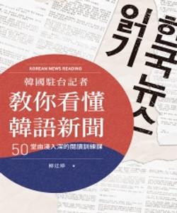 韓國駐台記者教你看懂韓語新聞:50堂由淺入深的閱讀訓練課【有聲】