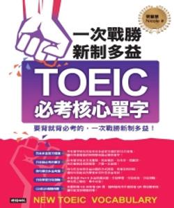 一次戰勝新制多益TOEIC必考核心單字【有聲】