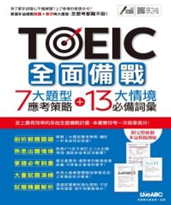 TOEIC全面備戰 7大題型應考策略+13大情境必備詞彙【有聲】