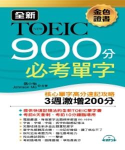 金色證書:全新 TOEIC 900分必考單字【有聲】