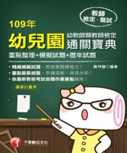 幼兒園幼教師類教師檢定通關寶典(重點整理+模擬試題+歷年試題)