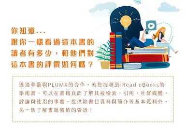 Plumx國際計量合作
