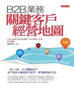 B2B業務關鍵客戶經營地圖:一張A4紙,五大關鍵思考,客戶從此不亂殺價不砍單,搶