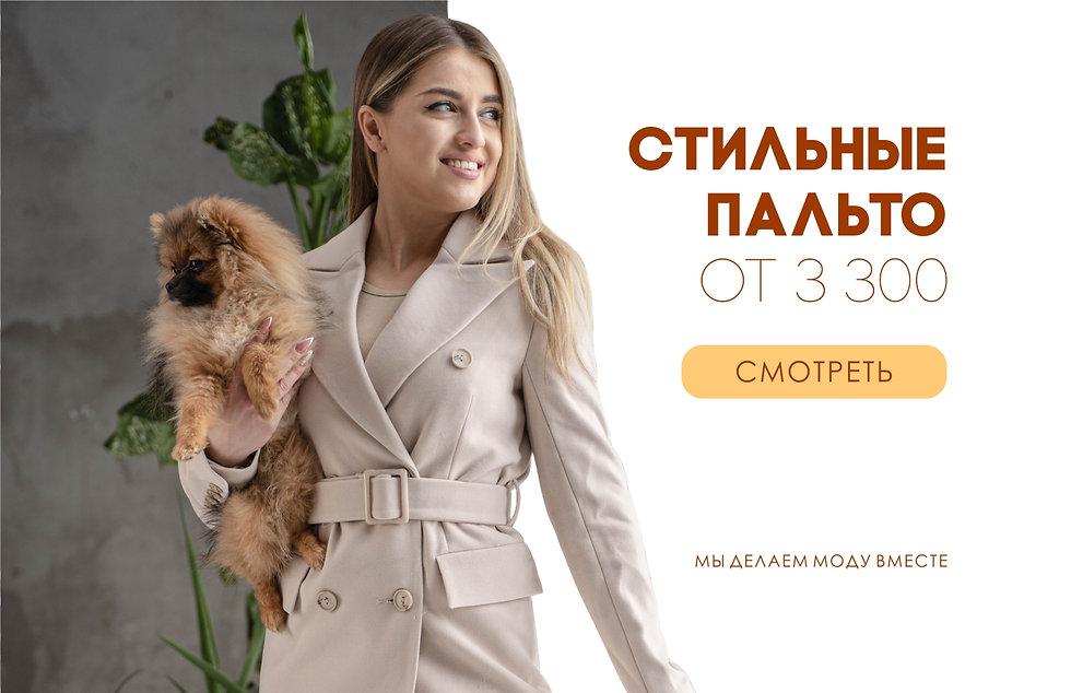 Баннер на главной пальто.jpg