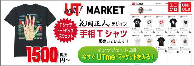 UTme!マーケット 手相 Tシャツ販売 オリジナル ユニクロ