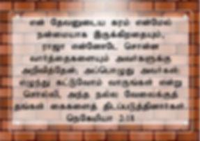 Jan 2020 Tamil.jpg