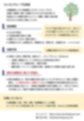 かんもくグループ北海道概要20190318.png