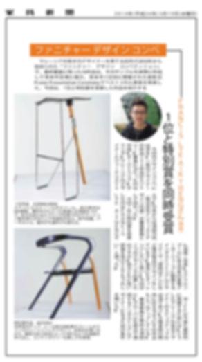 Japanese Design Newspaper Francis Lye Design