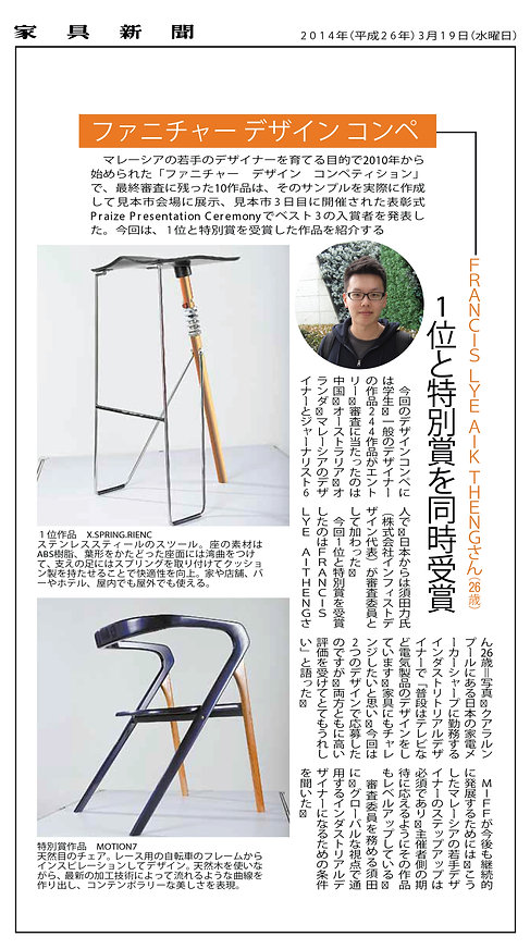 Japanese Design Newspaper Francis Lye Design