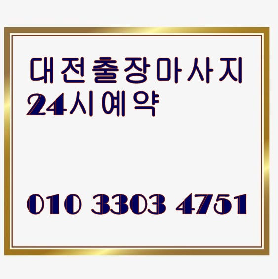 대전출장마사지예약.jpg