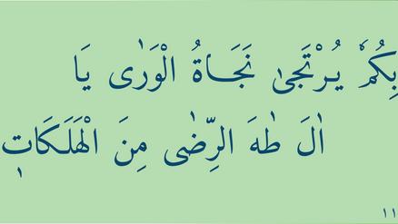 Alo Taha arabic11.png