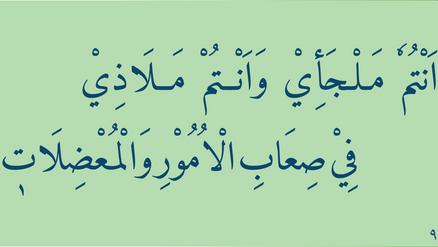 Alo Taha arabic9.png