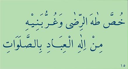 Alo Taha arabic15.png