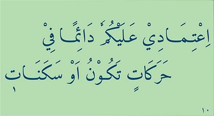 Alo Taha arabic10.png