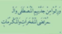 Alo Taha arabic5.png